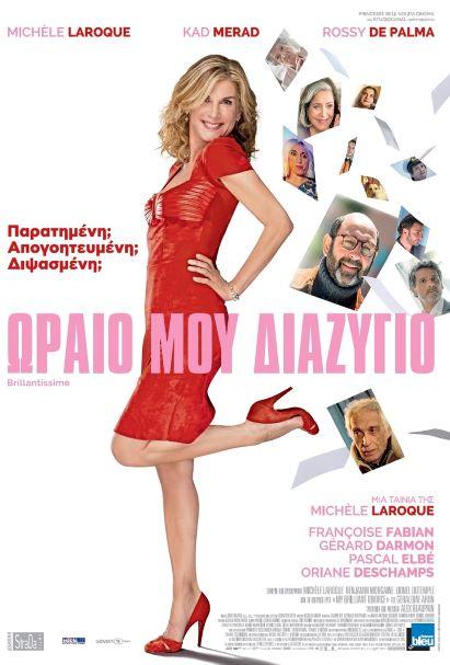Greek poster.jpg