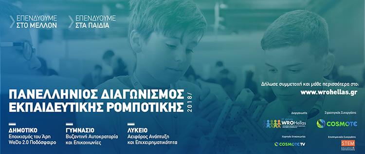 rompotiki_keimeno3.jpg