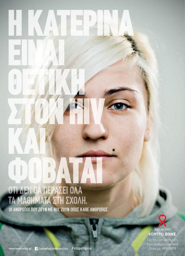 Katerina_aids.jpg