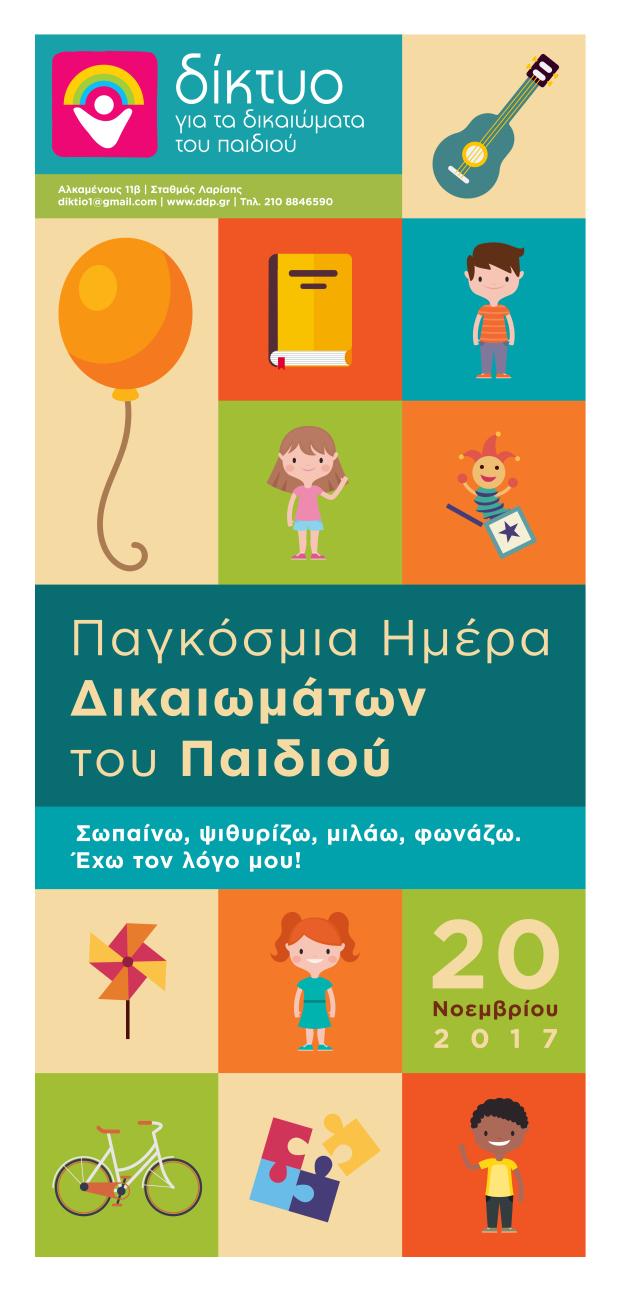 dikaiomata_paidiou_poster.jpg